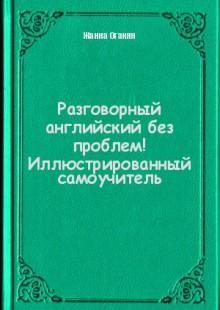 Обложка книги  - Разговорный английский без проблем! Иллюстрированный самоучитель