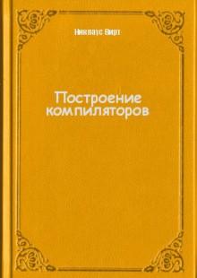 Обложка книги  - Построение компиляторов
