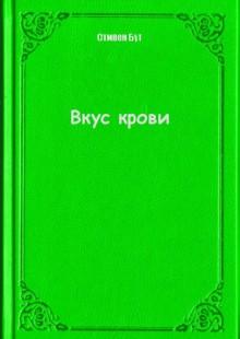 Обложка книги  - Вкус крови