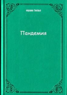 Обложка книги  - Пандемия