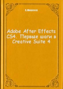 Обложка книги  - Adobe After Effects СS4. Первые шаги в Creative Suite 4