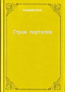 Обложка книги  - Страж порталов