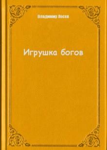 Обложка книги  - Игрушка богов