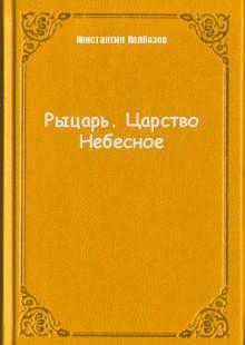 Обложка книги  - Рыцарь. Царство Небесное