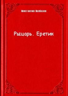 Обложка книги  - Рыцарь. Еретик