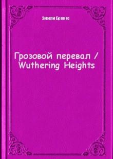 Обложка книги  - Грозовой перевал / Wuthering Heights