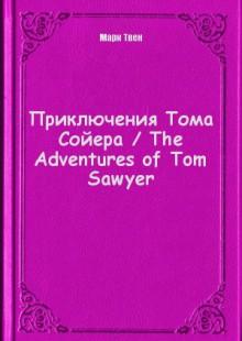 Обложка книги  - Приключения Тома Сойера / The Adventures of Tom Sawyer