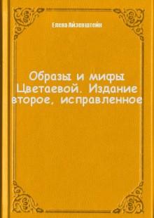Обложка книги  - Образы и мифы Цветаевой. Издание второе, исправленное