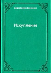 Обложка книги  - Искупление