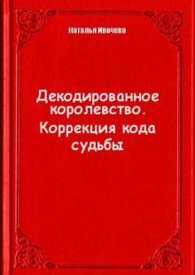 Обложка книги  - Декодированное королевство. Коррекция кода судьбы