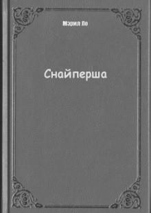 Обложка книги  - Снайперша