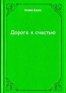 Обложка книги  - Дорога к счастью