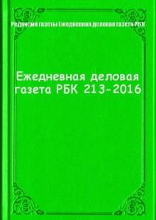 Обложка книги  - Ежедневная деловая газета РБК 213-2016