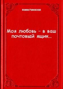 Обложка книги  - Моя любовь – в ваш почтовый ящик…