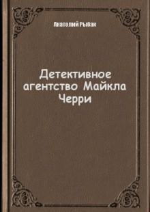 Обложка книги  - Детективное агентство Майкла Черри