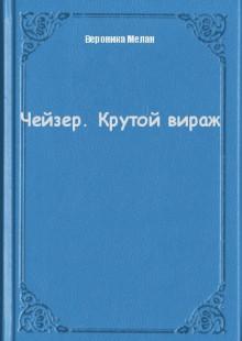 Обложка книги  - Чейзер. Крутой вираж