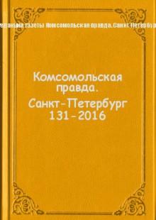Обложка книги  - Комсомольская правда. Санкт-Петербург 131-2016