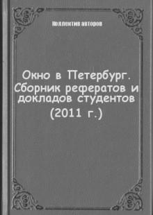Обложка книги  - Окно в Петербург. Сборник рефератов и докладов студентов (2011 г.)