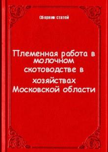Обложка книги  - Племенная работа в молочном скотоводстве в хозяйствах Московской области