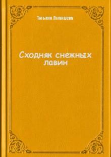 Обложка книги  - Сходняк снежных лавин