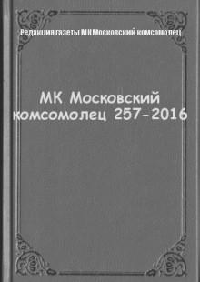 Обложка книги  - МК Московский комсомолец 257-2016