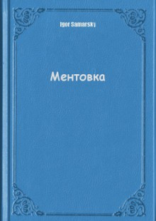 Обложка книги  - Ментовка