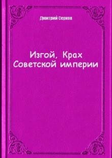 Обложка книги  - Изгой, Крах Советской империи