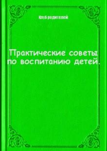 Обложка книги  - Практические советы по воспитанию детей.