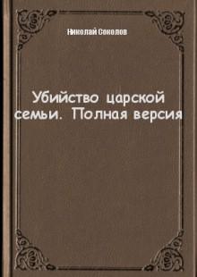 Обложка книги  - Убийство царской семьи. Полная версия