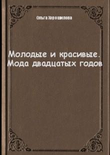 Обложка книги  - Молодые и красивые. Мода двадцатых годов
