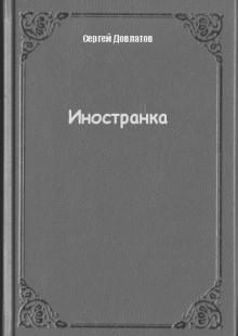 Обложка книги  - Иностранка