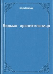 Обложка книги  - Ведьма-хранительница