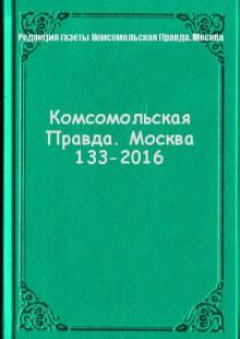 Обложка книги  - Комсомольская Правда. Москва 133-2016