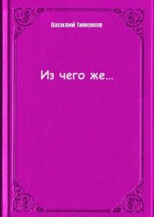 Обложка книги  - Из чего же…