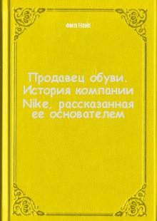 Обложка книги  - Продавец обуви. История компании Nike, рассказанная ее основателем