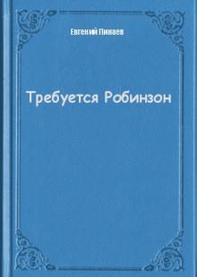 Обложка книги  - Требуется Робинзон