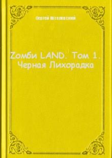 Обложка книги  - Zомби LAND. Том 1. Черная Лихорадка