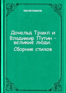 Обложка книги  - Дональд Трамп и Владимир Путин – великие люди. Сборник стихов