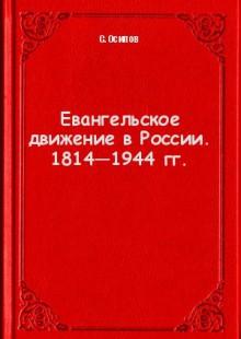Обложка книги  - Евангельское движение вРоссии. 1814—1944гг.