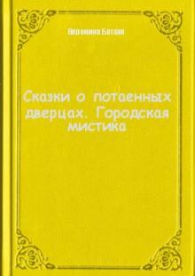 Обложка книги  - Сказки опотаенных дверцах. Городская мистика