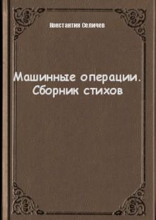 Обложка книги  - Машинные операции. Сборник стихов