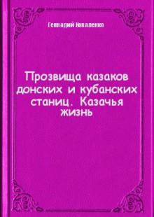 Обложка книги  - Прозвища казаков донских и кубанских станиц. Казачья жизнь