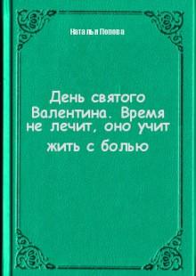 Обложка книги  - День святого Валентина. Время нелечит, оно учит жить сболью