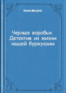 Обложка книги  - Черные воробьи. Детектив изжизни нашей буржуазии