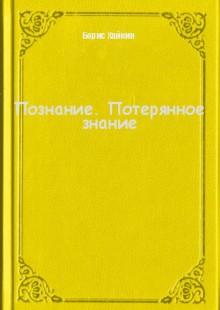 Обложка книги  - Познание. Потерянное знание