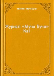 Обложка книги  - Журнал «Муча Буча» №1