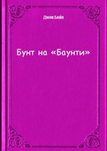 Обложка книги  - Бунт на «Баунти»
