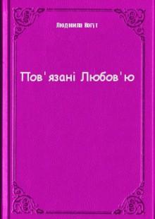 Обложка книги  - Пов'язані Любов'ю
