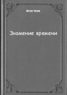 Обложка книги  - Знамение времени