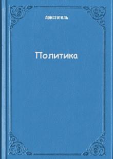 Обложка книги  - Политика